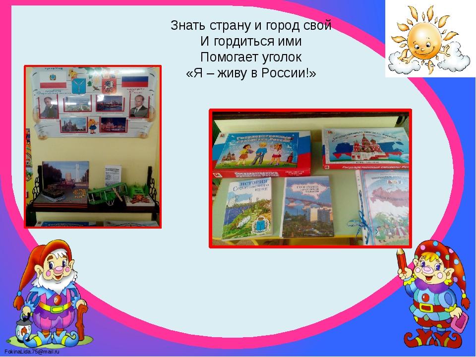 Знать страну и город свой И гордиться ими Помогает уголок «Я – живу в России!...