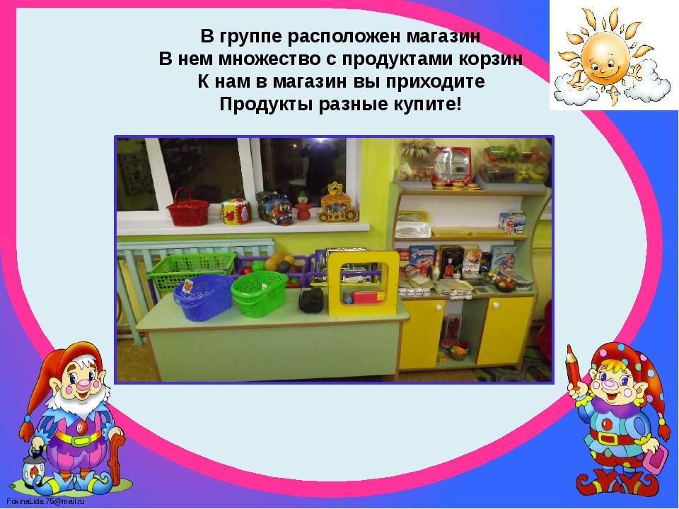В группе расположен магазин В нем множество с продуктами корзин К нам в магаз...
