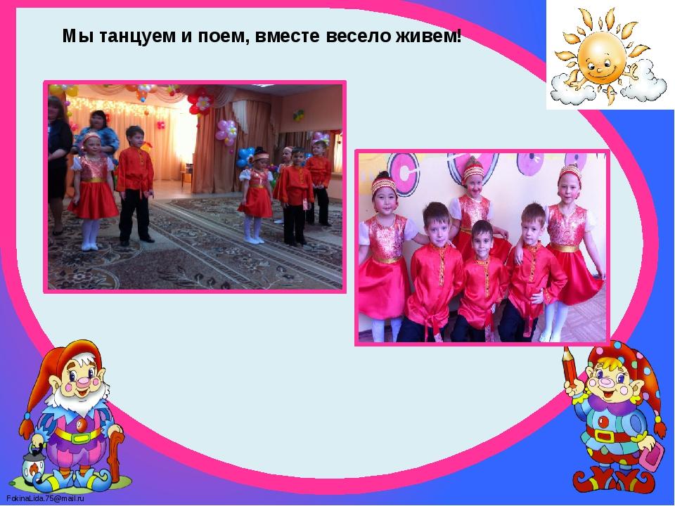 Мы танцуем и поем, вместе весело живем! FokinaLida.75@mail.ru