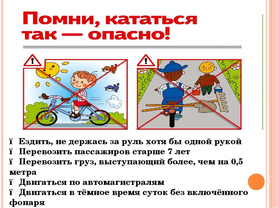 ● Ездить, не держась за руль хотя бы одной рукой ● Перевозить пассажиров стар...