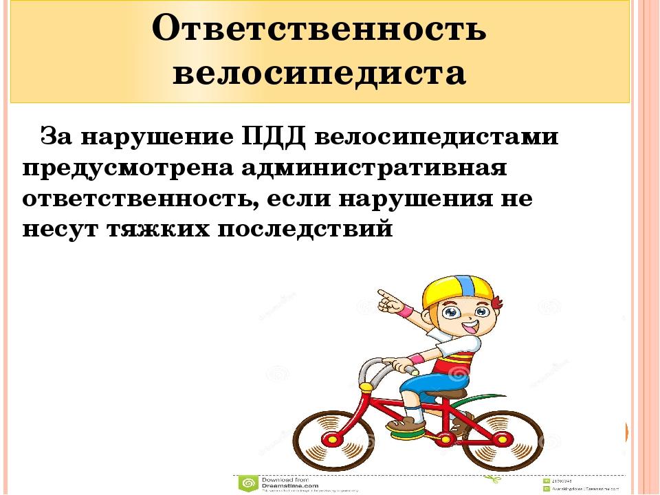 Ответственность велосипедиста За нарушение ПДД велосипедистами предусмотрена...