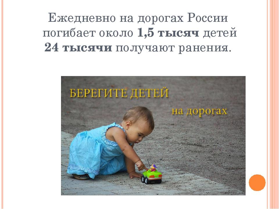 Ежедневно на дорогах России погибает около 1,5 тысяч детей 24 тысячи получают...