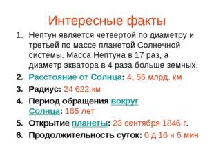 Интересные факты Нептун является четвёртой по диаметру и третьей по массе пла