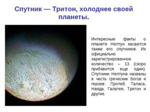 Спутник — Тритон, холоднее своей планеты. Интересные факты о планете Нептун к