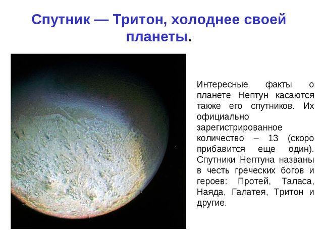 Спутник — Тритон, холоднее своей планеты. Интересные факты о планете Нептун к...