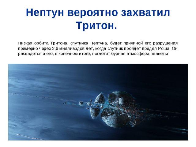 Нептун вероятно захватил Тритон. Низкая орбита Тритона, спутника Нептуна, буд...