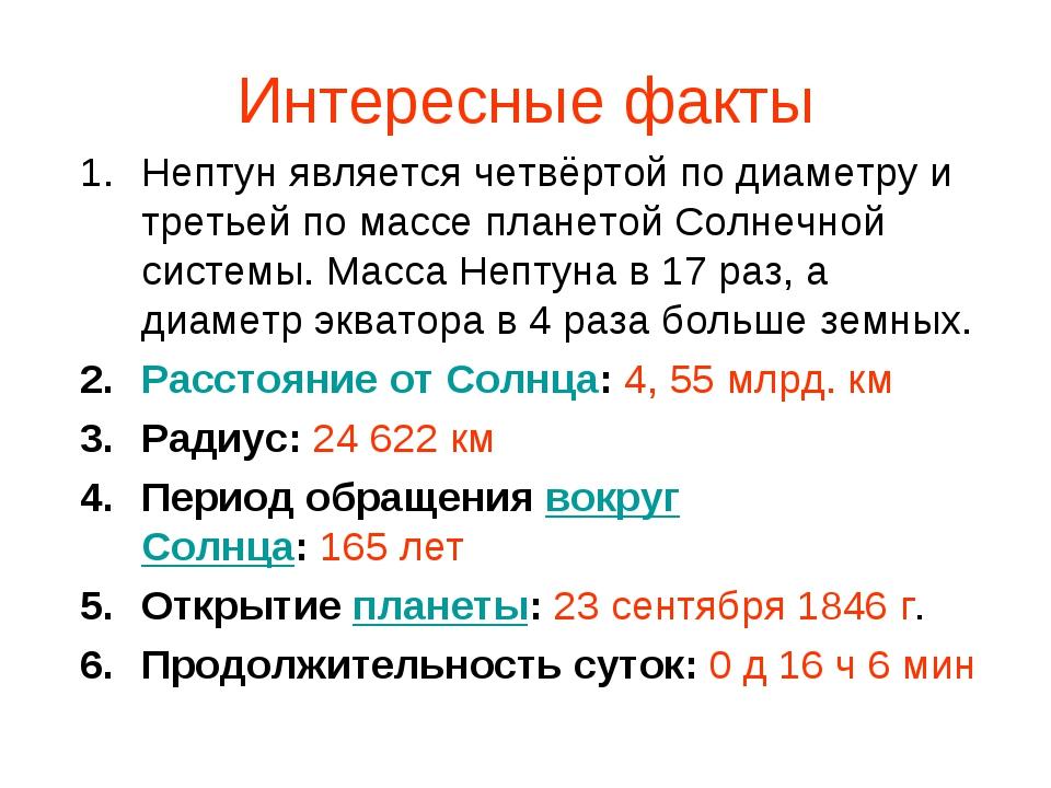 Интересные факты Нептун является четвёртой по диаметру и третьей по массе пла...