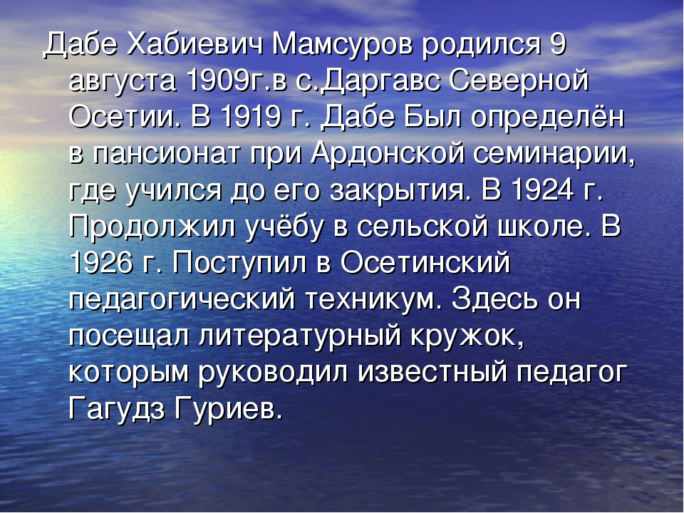 Дабе Хабиевич Мамсуров родился 9 августа 1909г.в с.Даргавс Северной Осетии. В...