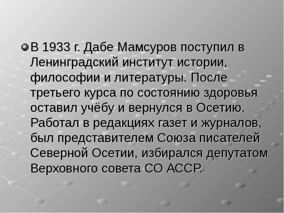 В 1933 г. Дабе Мамсуров поступил в Ленинградский институт истории, философии...