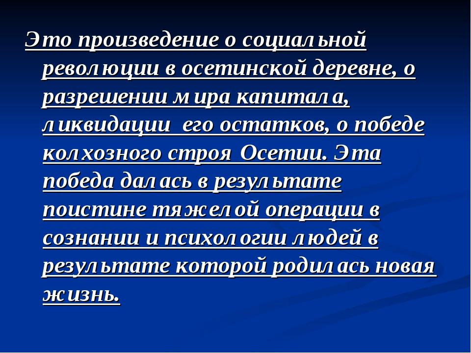 Это произведение о социальной революции в осетинской деревне, о разрешении ми...