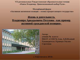 Жизнь и деятельность Владимира Аркадьевича Петухова –как пример активной граж
