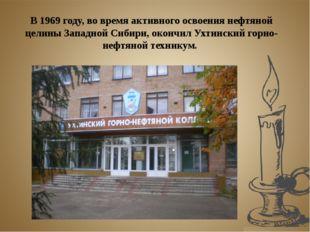 В 1969 году, во время активного освоения нефтяной целины Западной Сибири, око