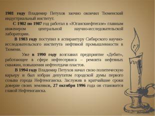 1981 году Владимир Петухов заочно окончил Тюменский индустриальный институт.
