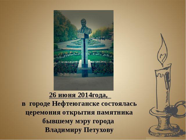 26 июня 2014года, в городе Нефтеюганске состоялась церемония открытия памятн...
