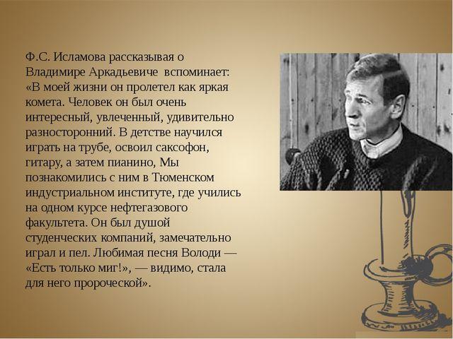 Ф.С. Исламова рассказывая о Владимире Аркадьевиче вспоминает: «В моей жизни о...