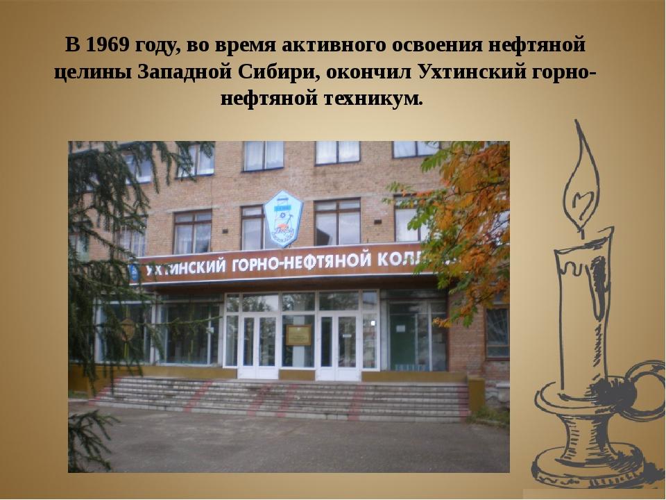В 1969 году, во время активного освоения нефтяной целины Западной Сибири, око...
