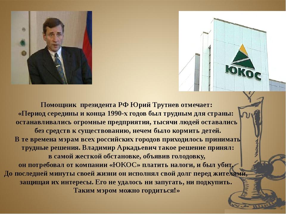 Помощник президента РФ Юрий Трутнев отмечает: «Период середины и конца 1990-...