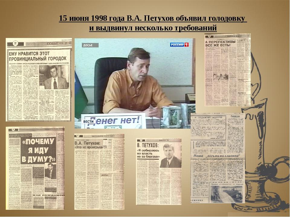 15 июня 1998 года В.А. Петухов объявил голодовку и выдвинул несколько требова...