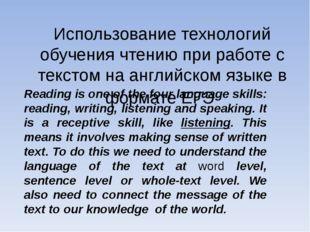 Использование технологий обучения чтению при работе с текстом на английском я