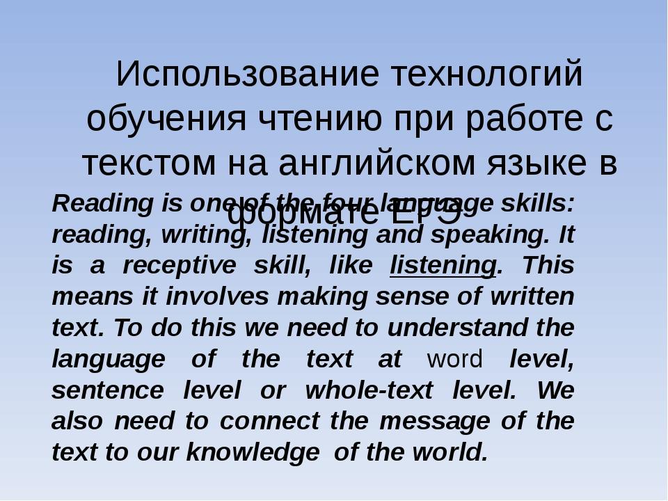 Использование технологий обучения чтению при работе с текстом на английском я...