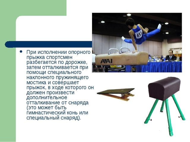 При исполнении опорного прыжка спортсмен разбегается по дорожке, затем отталк...