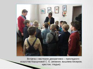 Встреча с мастером декоративно – прикладного искусства Коршуновой С. Е. (вяз