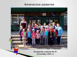 Физическое развитие Экскурсия к школе № 10 (Сентябрь 2015 г.)