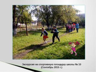 Экскурсия на спортивную площадку школы № 10 (Сентябрь 2015 г.)