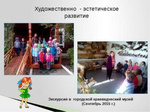 Экскурсия в городской краеведческий музей (Сентябрь 2015 г.) Художественно -