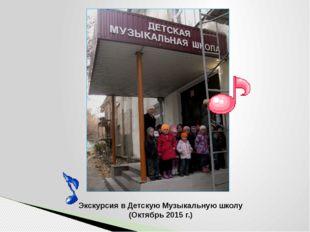 Экскурсия в Детскую Музыкальную школу (Октябрь 2015 г.)