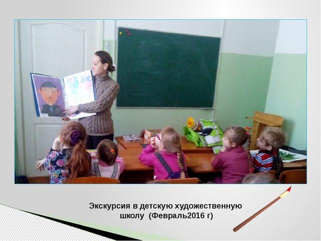 Экскурсия в детскую художественную школу (Февраль2016 г)