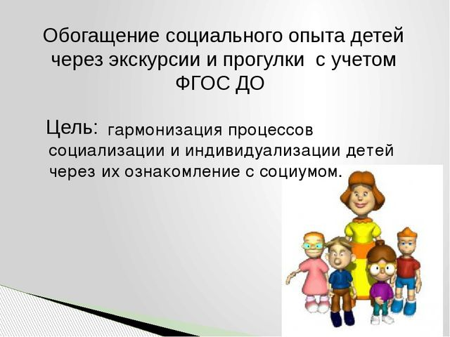 Обогащение социального опыта детей через экскурсии и прогулки с учетом ФГОС Д...