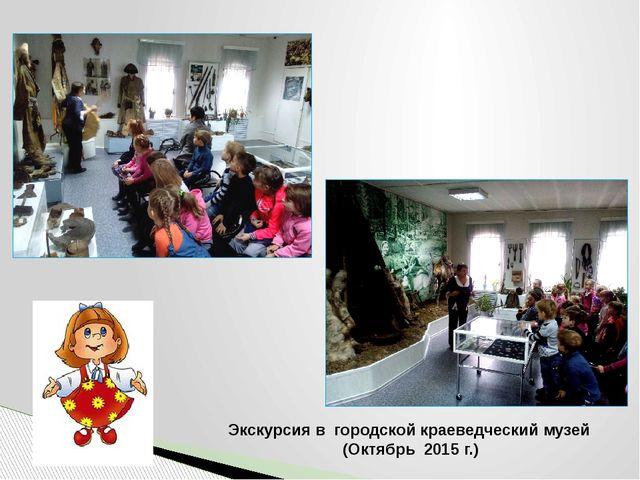 Экскурсия в городской краеведческий музей (Октябрь 2015 г.)