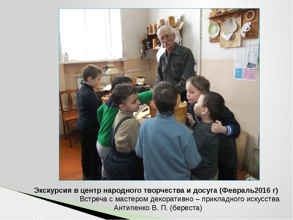 Экскурсия в центр народного творчества и досуга (Февраль2016 г) Встреча с мас...