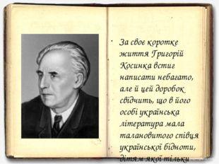 За своє коротке життя Григорій Косинка встиг написати небагато, але й цей до