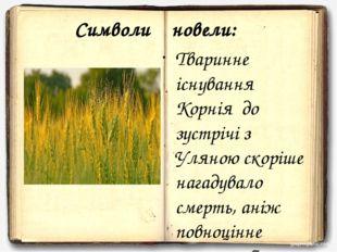 Символи новели: Тваринне існування Корнія до зустрічі з Уляною скоріше нагаду