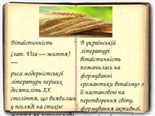 Вітаїстичність (лат. Vita — життя) — риса модерністської літератури перших д
