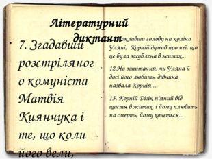 Літературний диктант 7. Згадавши розстріляного комуніста Матвія Киянчука і те