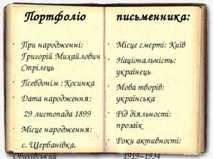 Портфоліо письменника: Місце смерті: Київ Національність:українець Мова твор