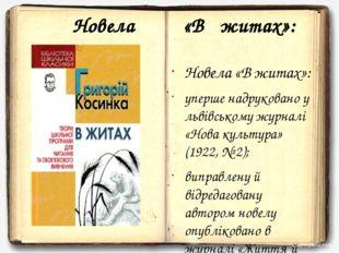 Новела «В житах»: Новела «В житах»: уперше надруковано у львівському журналі