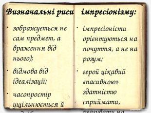 Визначальні риси імпресіонізму: зображується не сам предмет, а враження від н