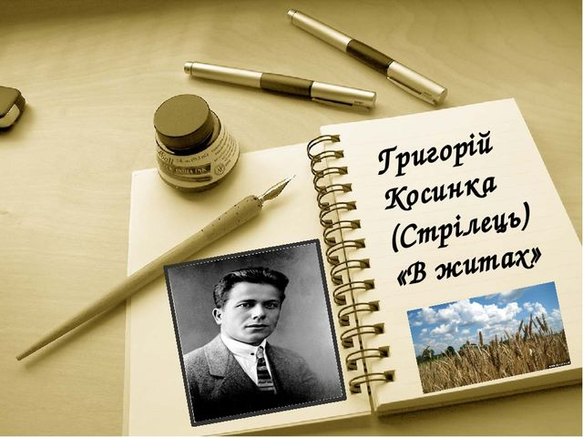 Григорій Косинка (Стрілець) «В житах»