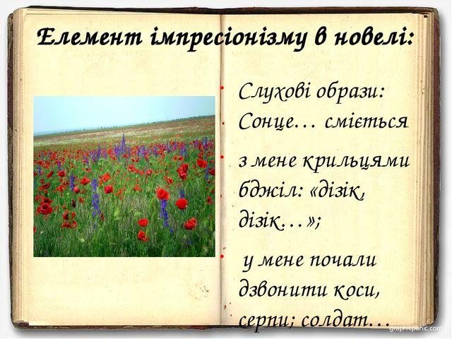 Елемент імпресіонізму в новелі: Слухові образи: Сонце… сміється з мене крильц...