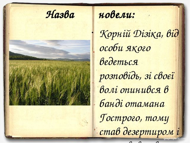 Назва новели: Корній Дізіка, від особи якого ведеться розповідь, зі своєї вол...