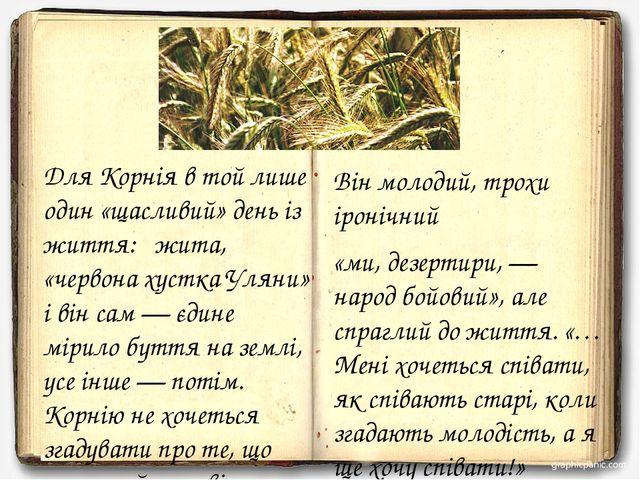 Для Корнія в той лише один «щасливий» день із життя: жита, «червона хустка У...