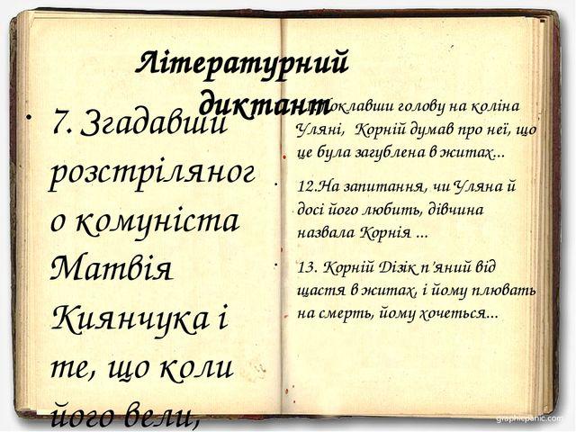 Літературний диктант 7. Згадавши розстріляного комуніста Матвія Киянчука і те...