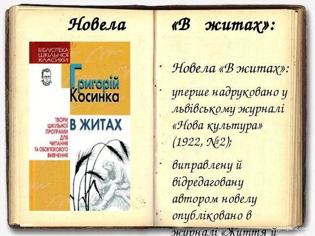 Новела «В житах»: Новела «В житах»: уперше надруковано у львівському журналі...