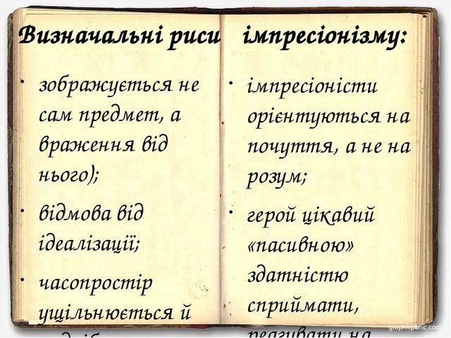 Визначальні риси імпресіонізму: зображується не сам предмет, а враження від н...