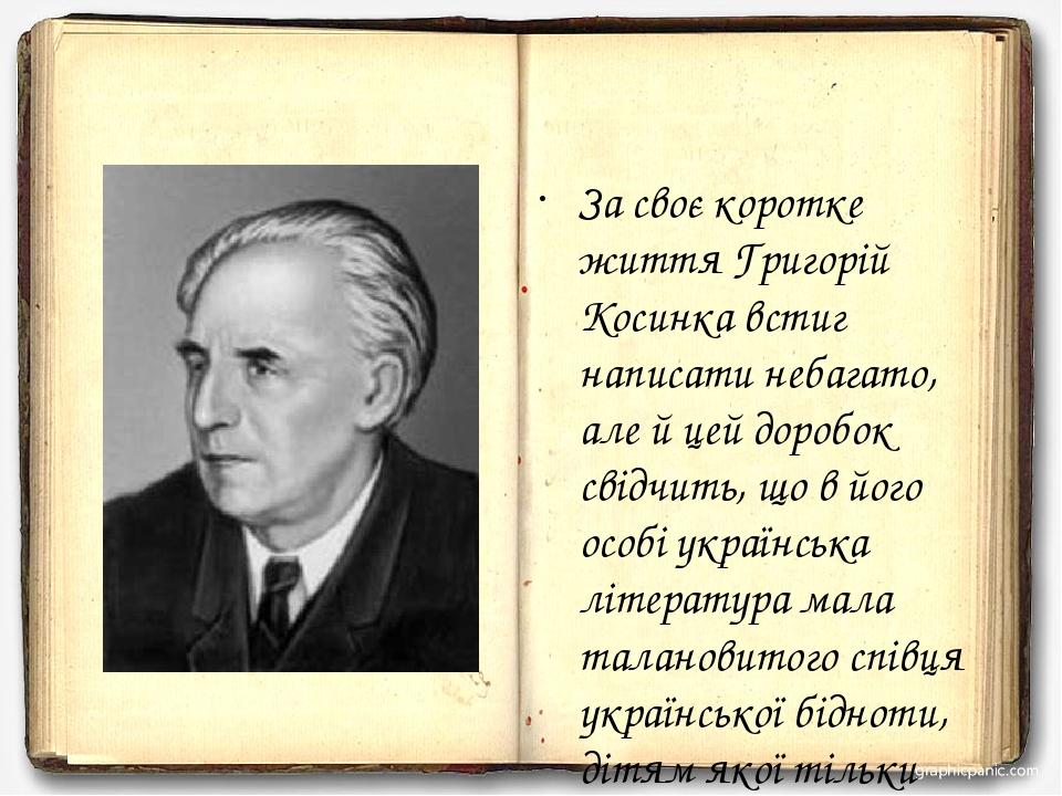 За своє коротке життя Григорій Косинка встиг написати небагато, але й цей до...