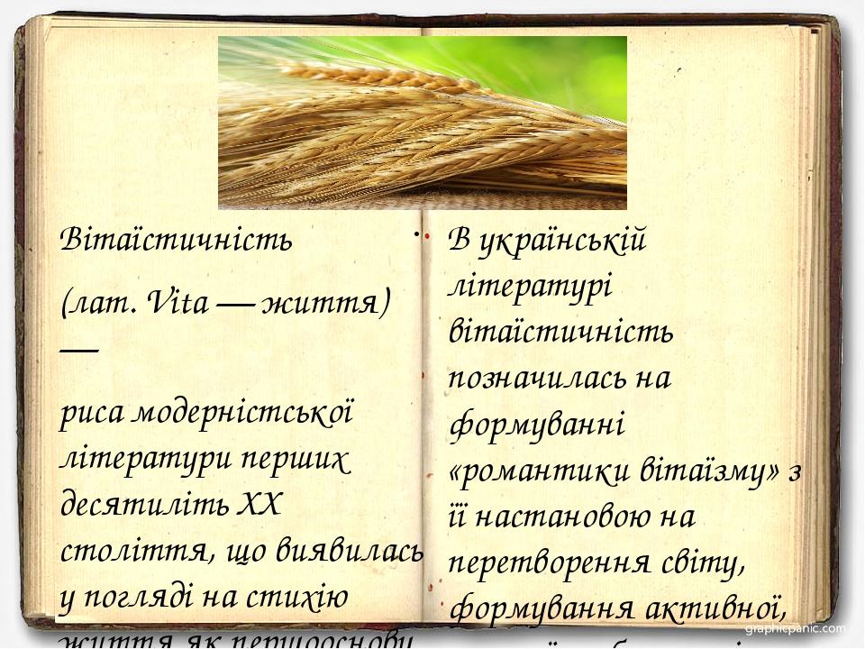 Вітаїстичність (лат. Vita — життя) — риса модерністської літератури перших д...